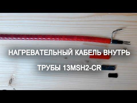 Нагревательный кабель внутрь трубы 13MSH2-CR