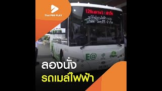 ลองนั่งรถเมล์ไฟฟ้า
