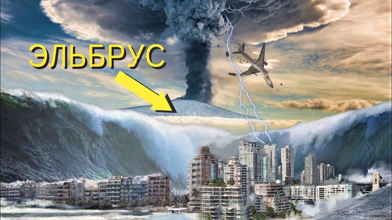 Что будет с Россией, если взорвётся вулкан Эльбрус