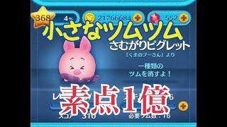 【小さなツムツム】 さむがりピグレット sl6 1億4000万 thumbnail