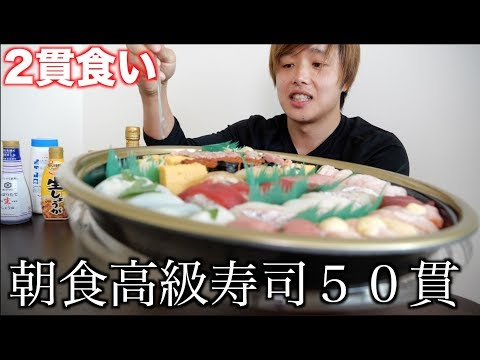 今なら朝飯に高級寿司何個食えるのか?【挑戦】