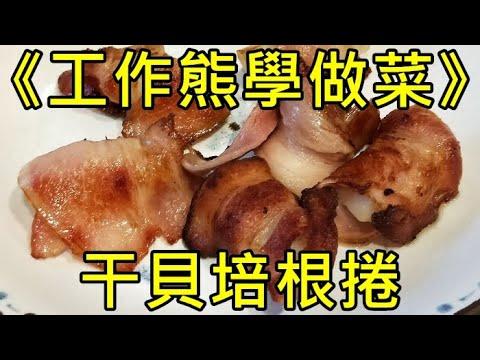 工作熊學做菜:干貝培根捲