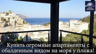 Купить апартаменты у моря, огромная квартира в 150м до моря в Испании