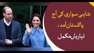 The royal couple will arrive Pakistan by today
