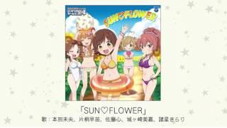 【アイドルマスター】「SUN♡FLOWER」(歌:本田未央、片桐早苗、佐藤心、城ヶ崎美嘉、諸星きらり) thumbnail