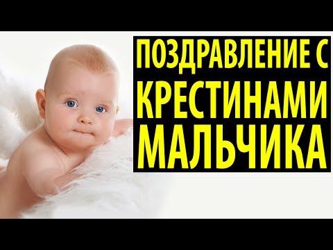 Поздравление с крещением ребенка - мальчика. Видео открытка на крестины
