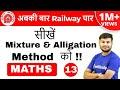 11:00 AM - Group D Crash Course | Maths by Sahil Sir | Day #13 | Mixture & Alligation Method