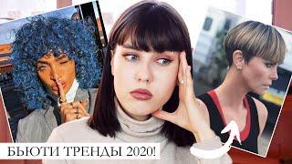 МОДНЫЕ БЬЮТИ ТРЕНДЫ 2020 ГИД ПО ТРЕНДАМ ВЕСНЫ 2020 ВНЕШНОСТЬ МАКИЯЖ ПРИЧЕСКИ СТРИЖКИ