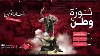 نشيد الثورة اللبنانية ٢٠١٩   ثورة وطن كلنا للوطن - بلال الاحمد Thawret watan Kolluna lilwatan