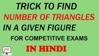 APTITUDE Trick: Find Number of Triangles in a Given Figure - in Hindi (2016)