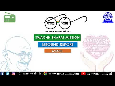 Ground Report(408) on Swachh Bharat Mission (English) from Ranchi, Jharkhand.