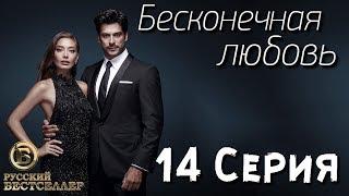 Бесконечная Любовь (Kara Sevda) 14 Серия. Дубляж HD720