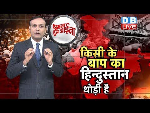 News of the week   क्या नागरिकता कानून को देश पर थोपना चाहते हैं Modi और Amit Shah #GHA   #DBLIVE