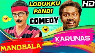 Manobala Comedy Scenes | Lodukku Pandi Tamil Movie | Karunas | Latest Tamil Comedy Scenes