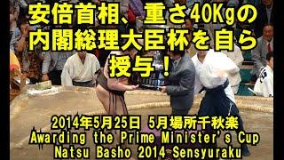 安倍首相、重さ40Kgの内閣総理大臣杯を自ら授与!(2014年5月25日 5月場所千秋楽 Natsu Basho 2014 Sensyuraku) thumbnail