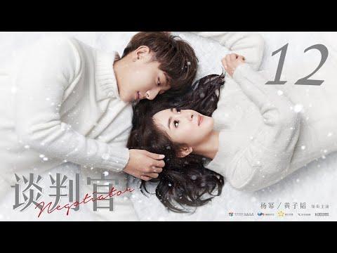 談判官 Negotiator 12 楊冪 黃子韜 CROTON MEGAHIT Official