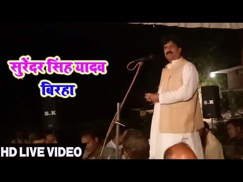 Surendra Yadav Biraha  मुकाबला विजय लाल से  जंगीपुर में