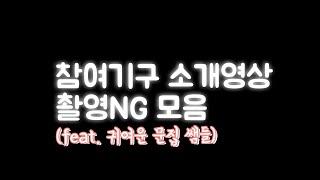 [NG영상] 2020 청소년참여기구 소개 영상 속 NG…