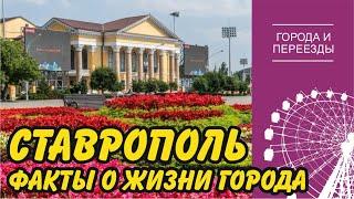 Ставрополь. Факты о жизни города