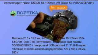 Розпакування: Фотоапарат Nikon D5300 18-105mm з Rozetka.com.ua