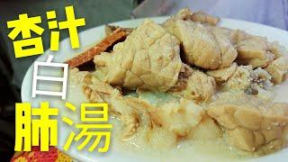 〈 職人吹水〉 杏汁白肺湯Almond pig lung soup 附中英文字幕