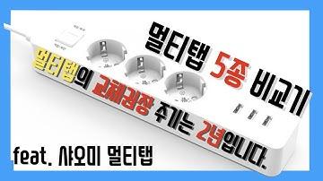 멀티탭 5종 리뷰   샤오미 신형 멀티탭 [4K]
