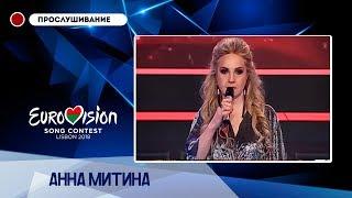 Анна Митина - I say tonight
