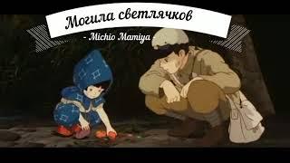 Michio Mamiya – Могила светлячков