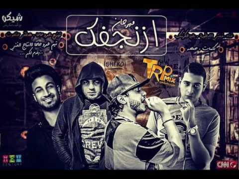 مهرجان ازنجفك | غناء علاء فيفتي و بليه الكرنك | توزيع عمرو حاحا و حتحوت 2018