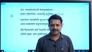 I PUC | Sanskrit | Kanyeyam Kulajeevitham- 05