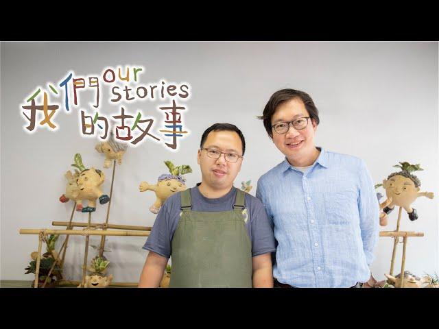 我們的故事 - 謝錦榮 Kenneth 與 蕭宇恆 (遇見工作中的你)