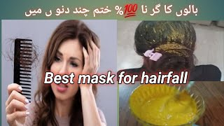 Best remedy or hair mask for hair fall hair loss treatment 100 effective healthy thick hairs