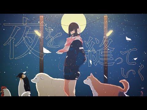 Youtube: Gairo, Light no Akari dake / Sangatsu no Phantasia