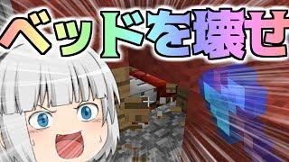 【ゆっくり実況】やっぱ神ゲー!ベッドウォーズで大暴れ!【殺って逝こうぜHYPIXEL!】Part09【Minecraft】