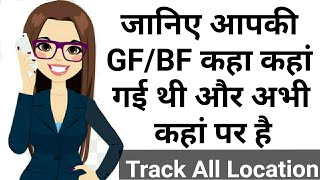How to find the Location History with Google Maps timeline | GF/BF location history | Hindi Free HD Video