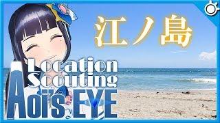 【撮影の裏側!】江ノ島ロケの様子だよ!!!【Aoi\'sEYE】富士葵