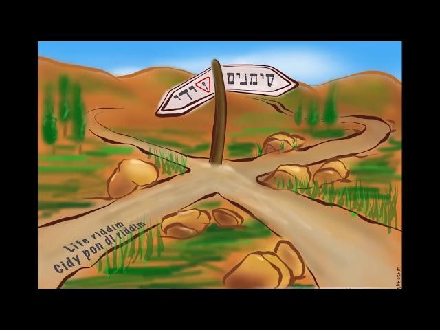 סידי - סימנים - Life riddim