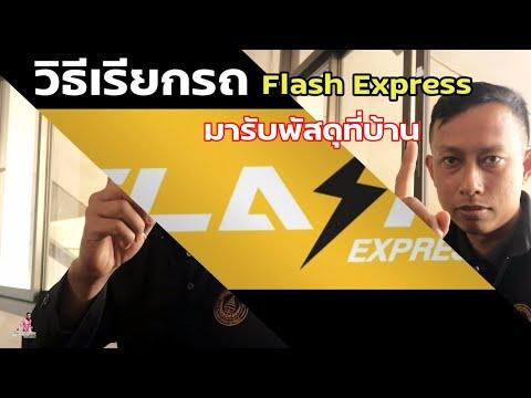 วิธีเรียกรถ Flash Express เข้ามารับพัสดุที่บ้าน 1 ชิ้นก็มารับ ไม่เรียกเก็บเงินเพิ่ม