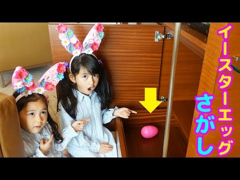 楽しい宝探し♡14箇所に隠されたイースターエッグを探せ☆ himawari-CH