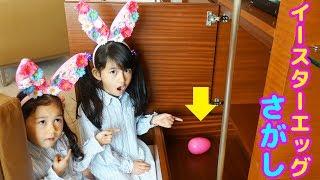 楽しい宝探し♡14箇所に隠されたイースターエッグを探せ☆ himawari-CH thumbnail
