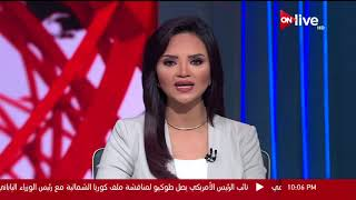نشرة أخبار .. العاشرة مساءآ  الثلاثاء 6 فبراير  2018