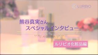 【ルリビオご愛用歴10年】 女優『熊谷真実さん』がルリビオとの出逢い...
