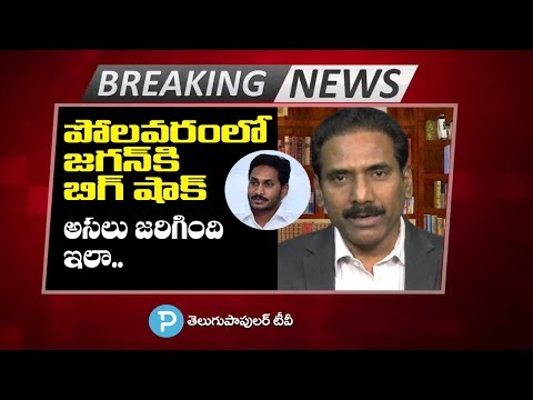 Kandula Ramesh on Setback to AP CM Jagan on Polavaram by High Court | Telugu Popular TV