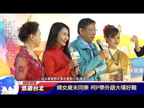 1061215【悠遊台北新聞】婦女歲末同樂 柯P學外語大嘆:好難(記者 楊婕安)