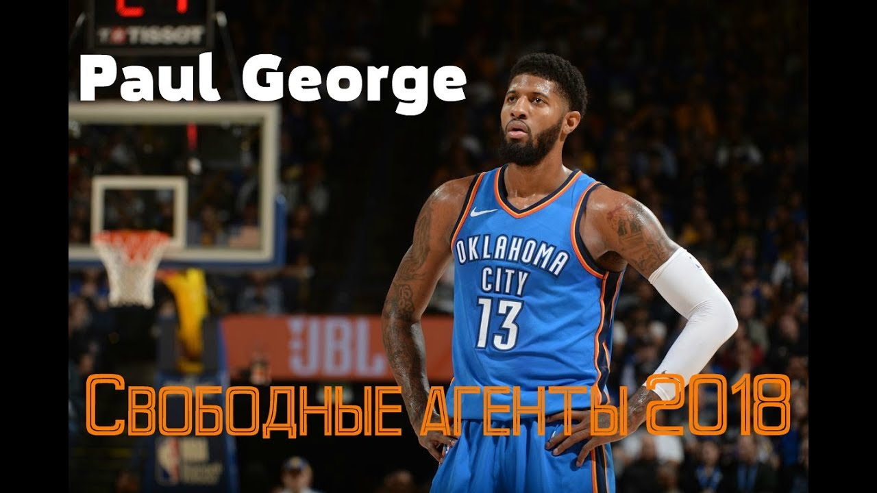 НБА Межсезонье-2018. Где продолжит карьеру Пол Джордж?