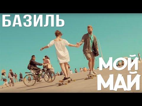 Базиль - Мой май (Официальный клип)