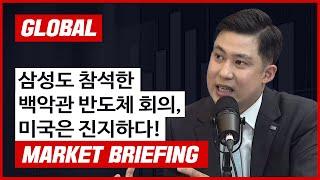 [글로벌마켓 브리핑] 삼성도 참석한 백악관 반도체 회의…