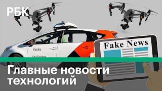 Новости технологий:  Беспилотник Яндекса в США, Дроны-робокопы, Роспечать против Fake news