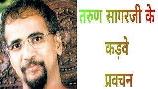 Kadve Pravachan Tarun Sagar ji, Jain Muni Tarun Sagarji Maharaj Saheb