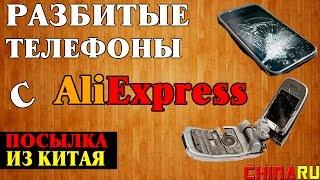 Посылка из Китая | Разбитые телефоны с aliexpress(, 2015-04-01T13:53:37.000Z)